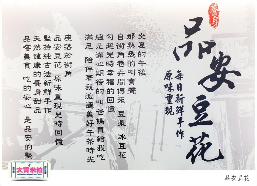 嘉義豆漿豆花推薦@品安豆花燕麥豆漿@大胃米粒0018.jpg