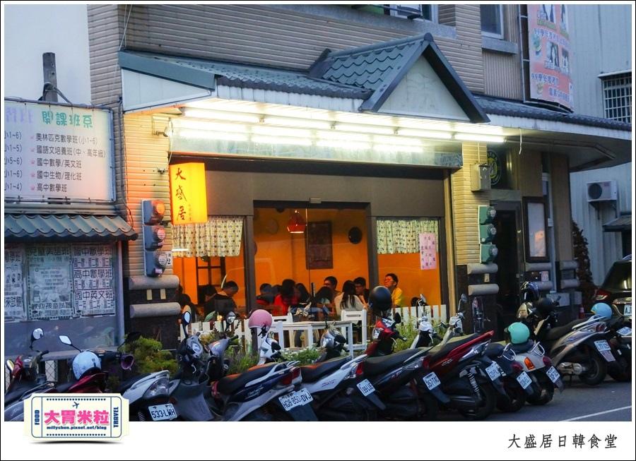 嘉義大盛居日韓食堂推薦@嘉義日式韓式料理推薦@大胃米粒0001.jpg