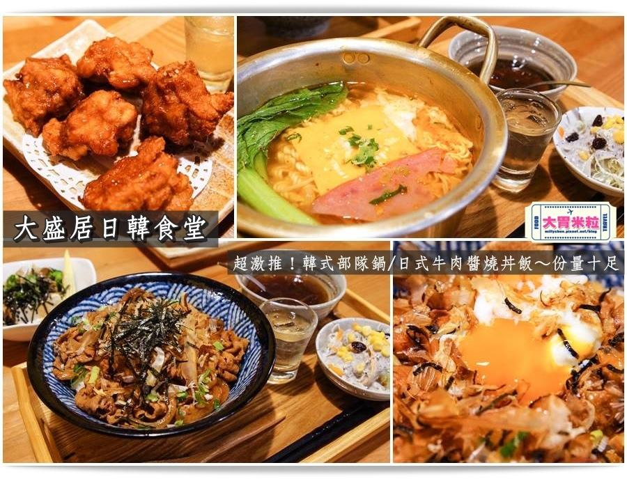 嘉義大盛居日韓食堂推薦@嘉義日式韓式料理推薦@大胃米粒0044.jpg