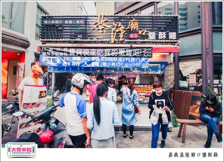 嘉義基隆廟口鹽酥雞推薦@嘉義市區必吃美食@大胃米粒00010001.jpg