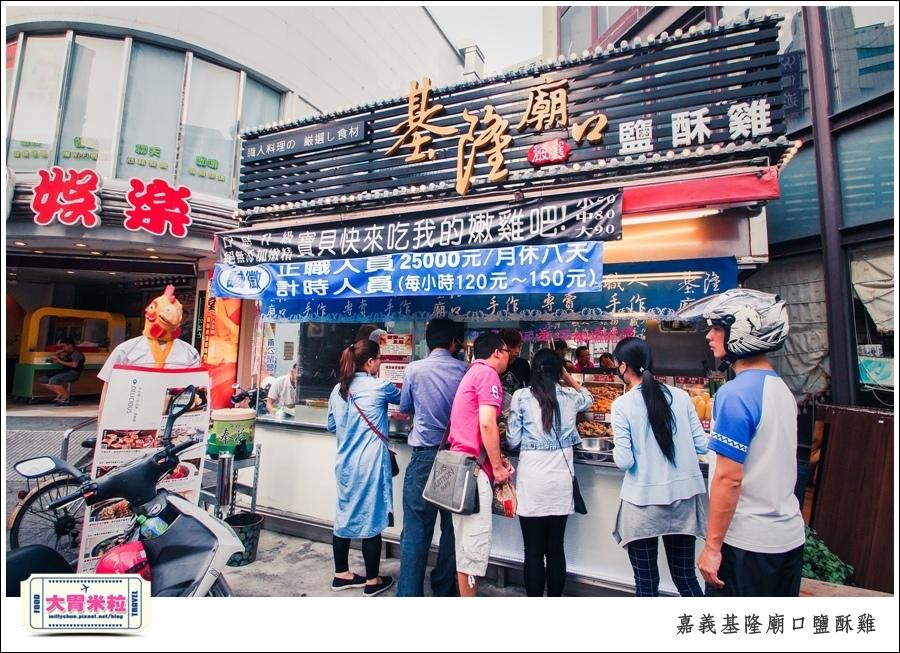 嘉義基隆廟口鹽酥雞推薦@嘉義市區必吃美食@大胃米粒00010002.jpg
