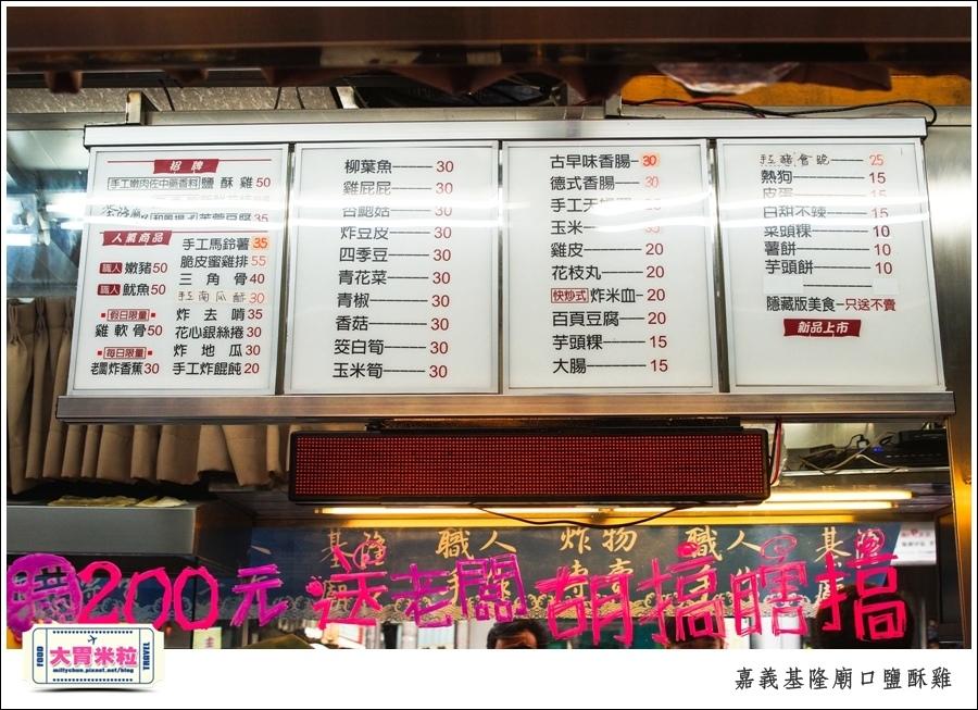 嘉義基隆廟口鹽酥雞推薦@嘉義市區必吃美食@大胃米粒00010004.jpg