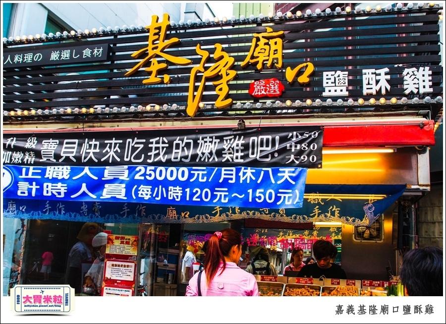嘉義基隆廟口鹽酥雞推薦@嘉義市區必吃美食@大胃米粒00010003.jpg