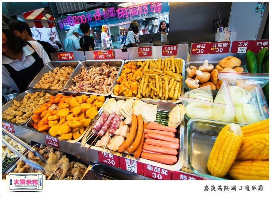 嘉義基隆廟口鹽酥雞推薦@嘉義市區必吃美食@大胃米粒00010006.jpg