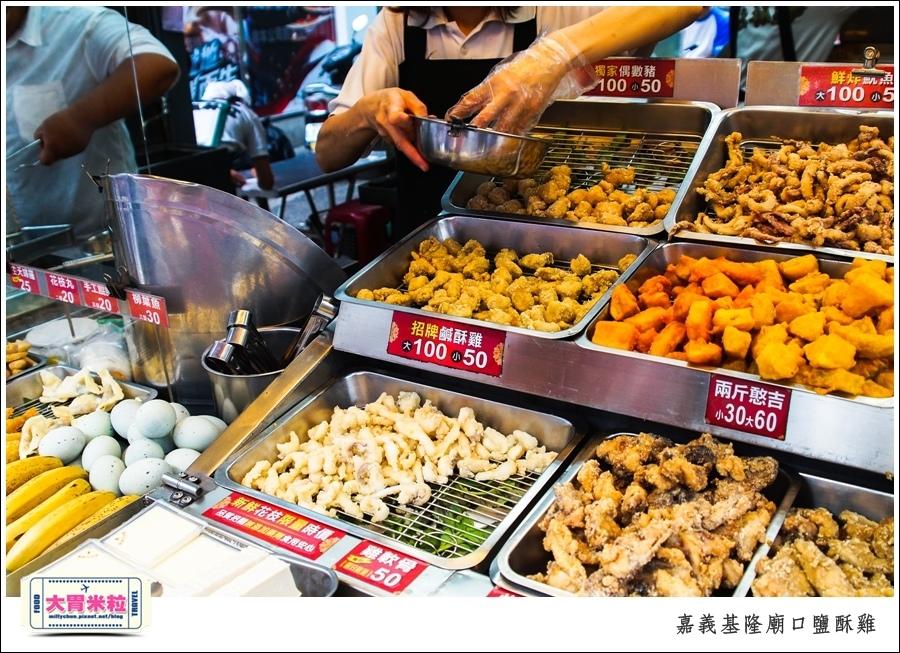 嘉義基隆廟口鹽酥雞推薦@嘉義市區必吃美食@大胃米粒00010010.jpg
