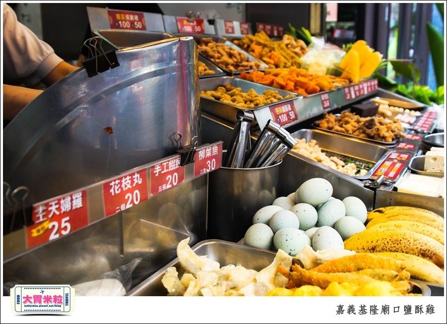 嘉義基隆廟口鹽酥雞推薦@嘉義市區必吃美食@大胃米粒00010009.jpg