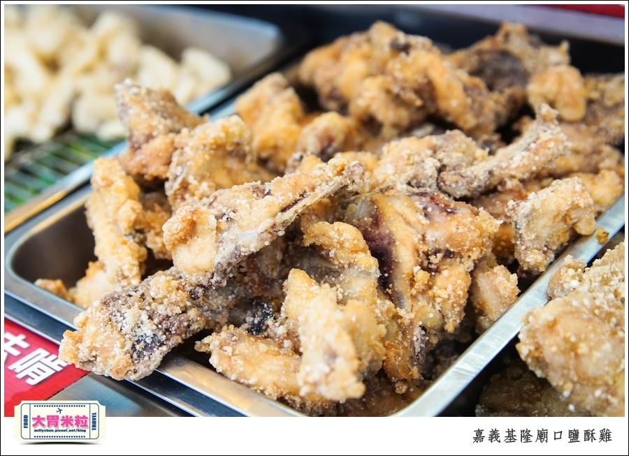 嘉義基隆廟口鹽酥雞推薦@嘉義市區必吃美食@大胃米粒00010012.jpg