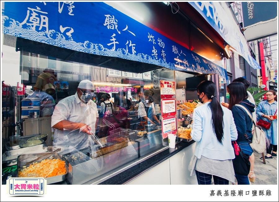 嘉義基隆廟口鹽酥雞推薦@嘉義市區必吃美食@大胃米粒00010019.jpg