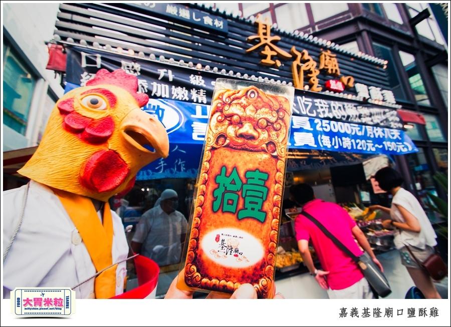 嘉義基隆廟口鹽酥雞推薦@嘉義市區必吃美食@大胃米粒00010024.jpg