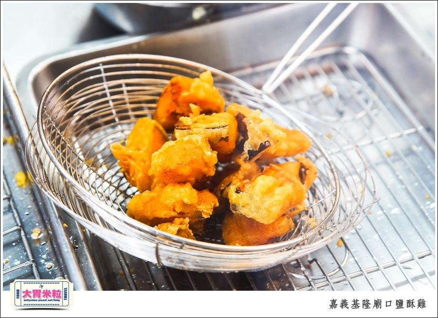 嘉義基隆廟口鹽酥雞推薦@嘉義市區必吃美食@大胃米粒00010023.jpg