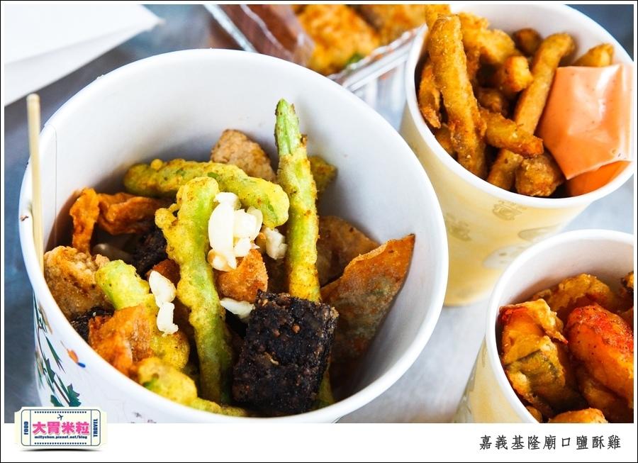 嘉義基隆廟口鹽酥雞推薦@嘉義市區必吃美食@大胃米粒00010028.jpg