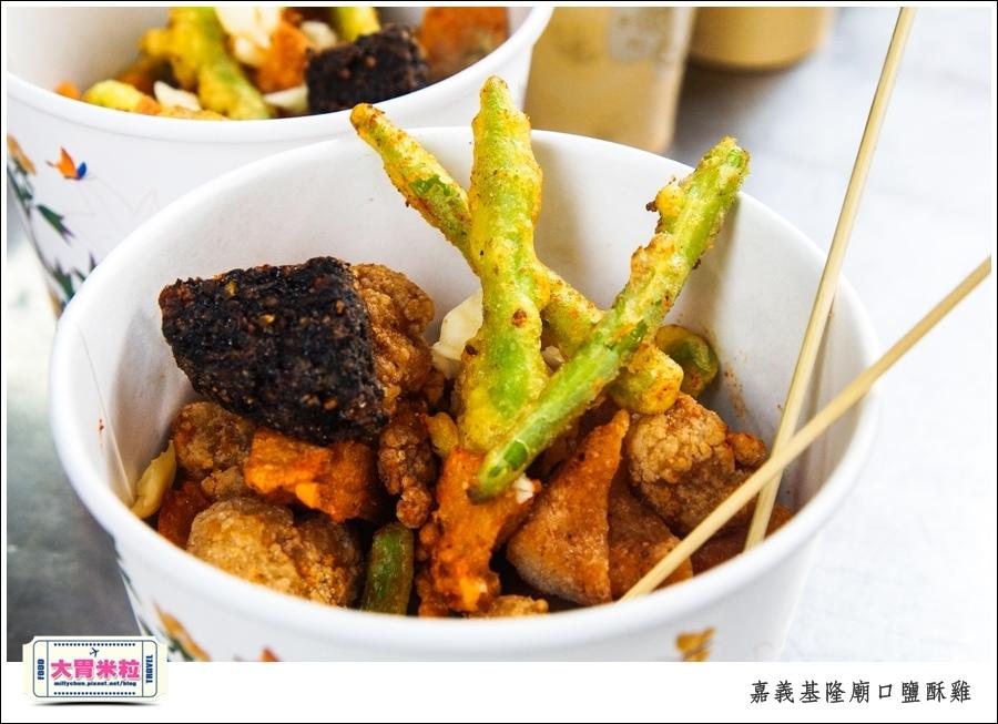 嘉義基隆廟口鹽酥雞推薦@嘉義市區必吃美食@大胃米粒00010029.jpg
