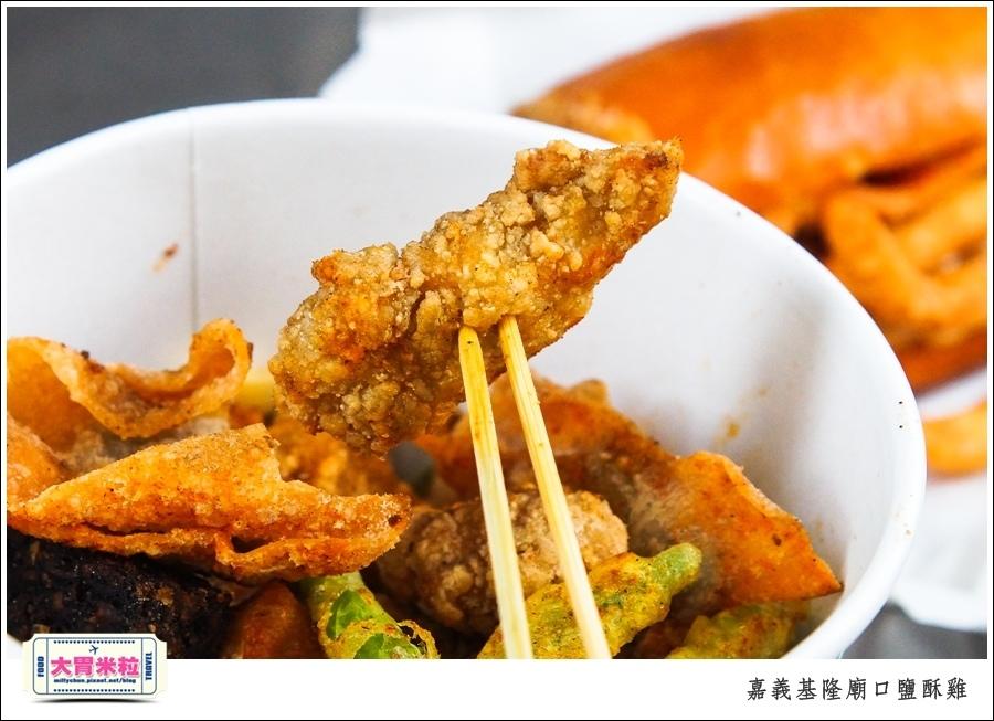 嘉義基隆廟口鹽酥雞推薦@嘉義市區必吃美食@大胃米粒00010032.jpg