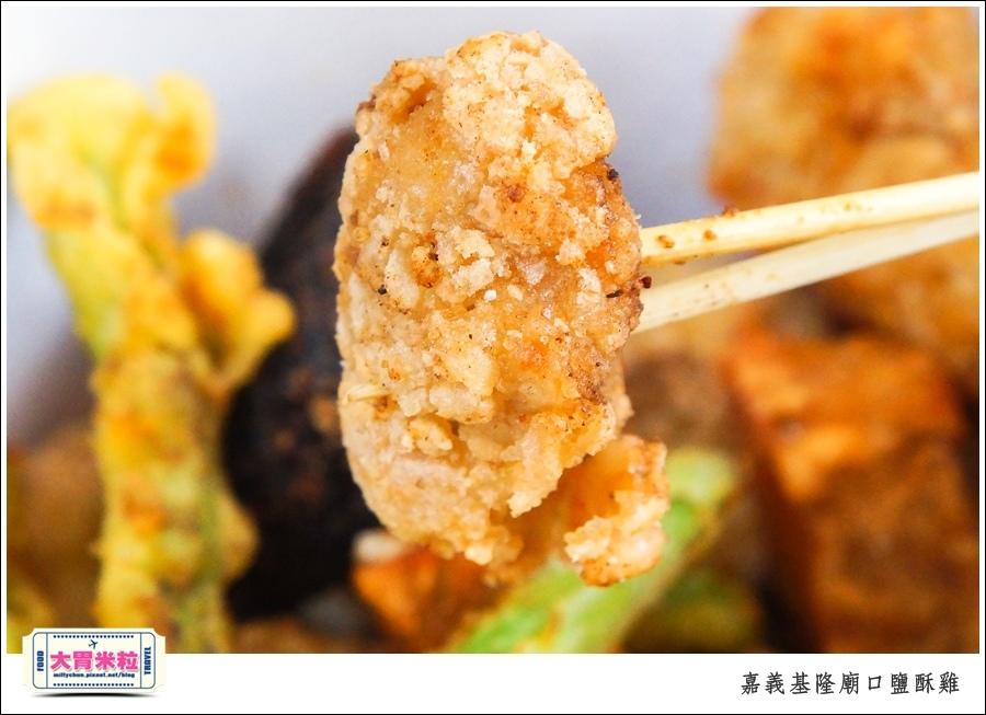 嘉義基隆廟口鹽酥雞推薦@嘉義市區必吃美食@大胃米粒00010034.jpg