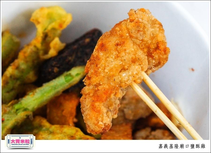 嘉義基隆廟口鹽酥雞推薦@嘉義市區必吃美食@大胃米粒00010033.jpg