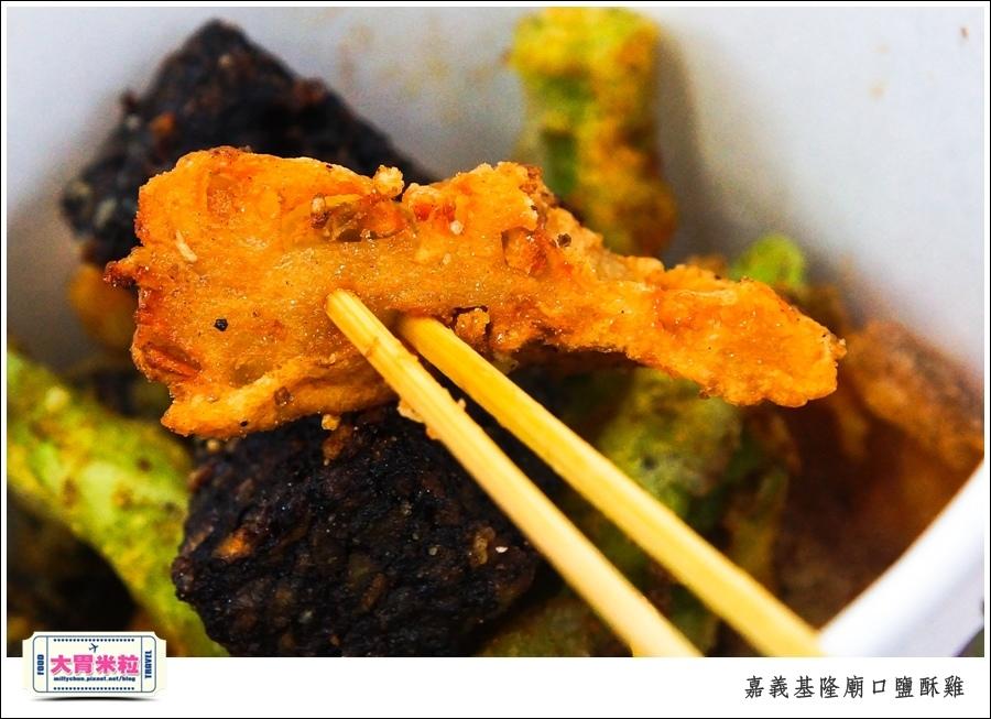 嘉義基隆廟口鹽酥雞推薦@嘉義市區必吃美食@大胃米粒00010035.jpg