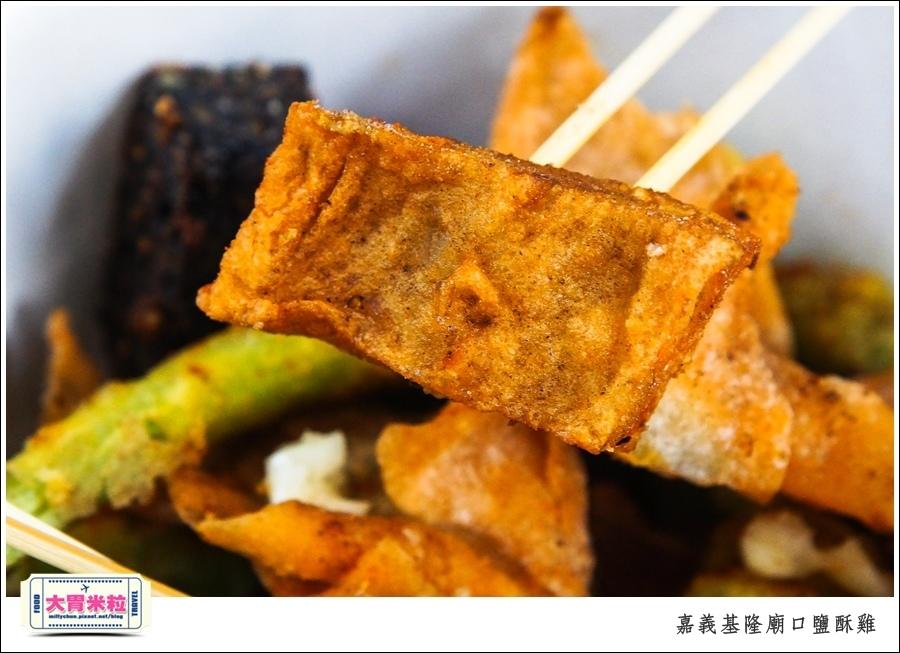 嘉義基隆廟口鹽酥雞推薦@嘉義市區必吃美食@大胃米粒00010036.jpg