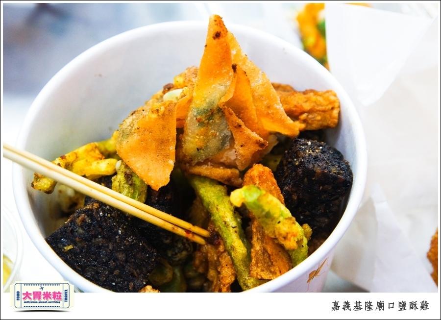 嘉義基隆廟口鹽酥雞推薦@嘉義市區必吃美食@大胃米粒00010037.jpg