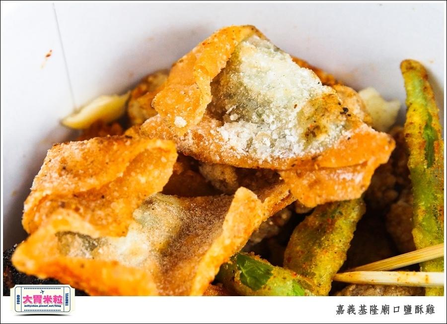 嘉義基隆廟口鹽酥雞推薦@嘉義市區必吃美食@大胃米粒00010038.jpg