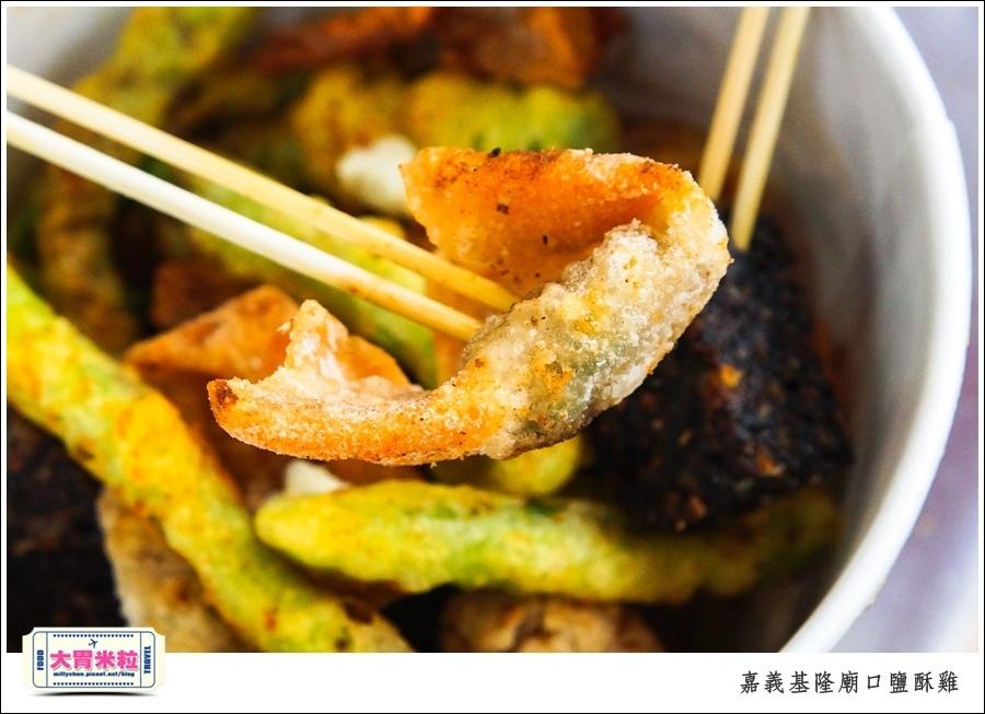 嘉義基隆廟口鹽酥雞推薦@嘉義市區必吃美食@大胃米粒00010039.jpg