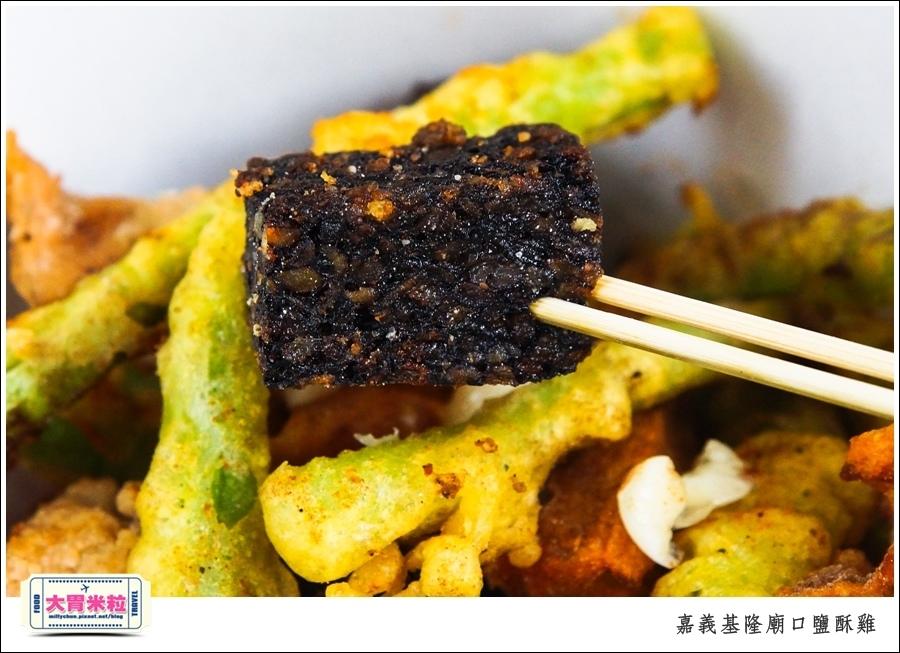 嘉義基隆廟口鹽酥雞推薦@嘉義市區必吃美食@大胃米粒00010040.jpg