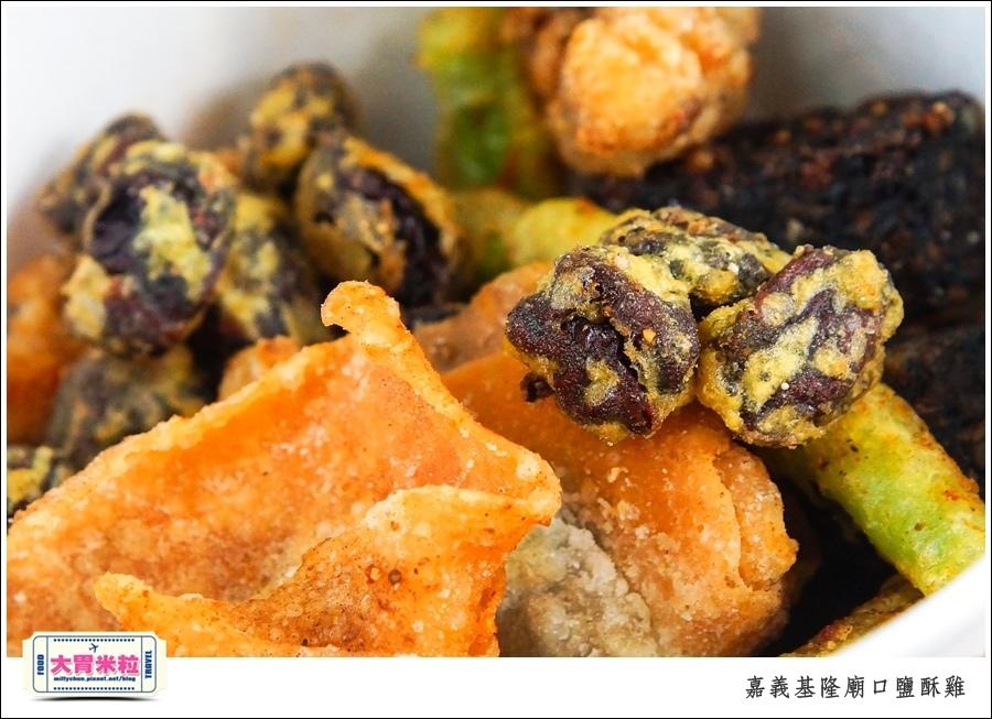 嘉義基隆廟口鹽酥雞推薦@嘉義市區必吃美食@大胃米粒00010042.jpg