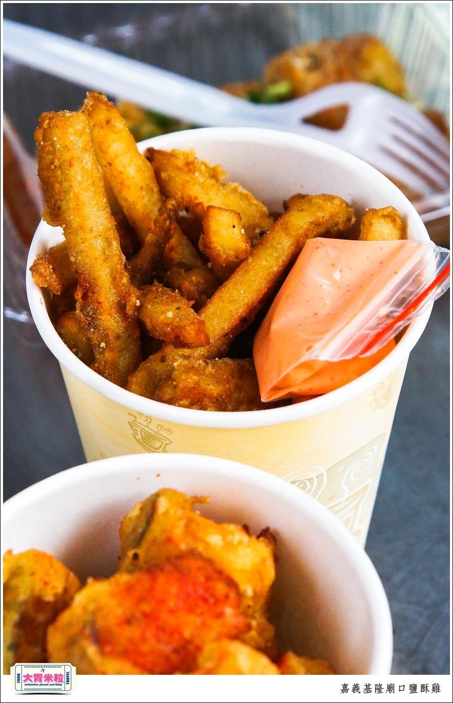 嘉義基隆廟口鹽酥雞推薦@嘉義市區必吃美食@大胃米粒00010043.jpg
