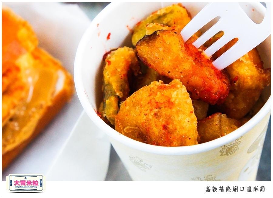嘉義基隆廟口鹽酥雞推薦@嘉義市區必吃美食@大胃米粒00010047.jpg