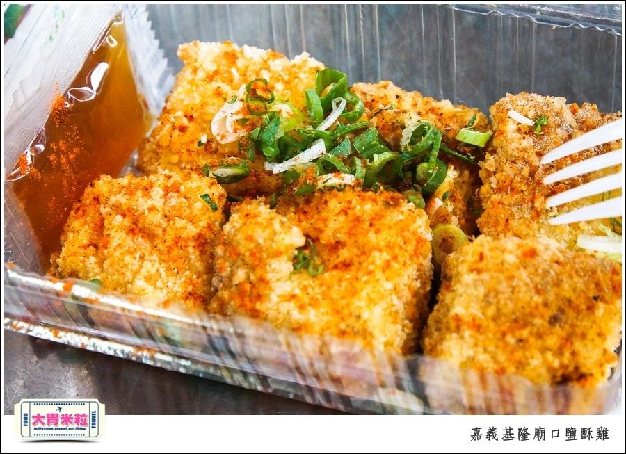 嘉義基隆廟口鹽酥雞推薦@嘉義市區必吃美食@大胃米粒00010049.jpg