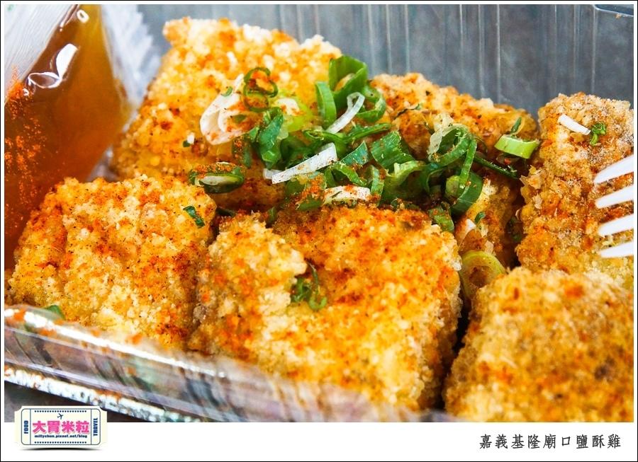 嘉義基隆廟口鹽酥雞推薦@嘉義市區必吃美食@大胃米粒00010050.jpg