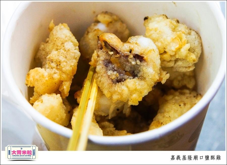 嘉義基隆廟口鹽酥雞推薦@嘉義市區必吃美食@大胃米粒00010052.jpg