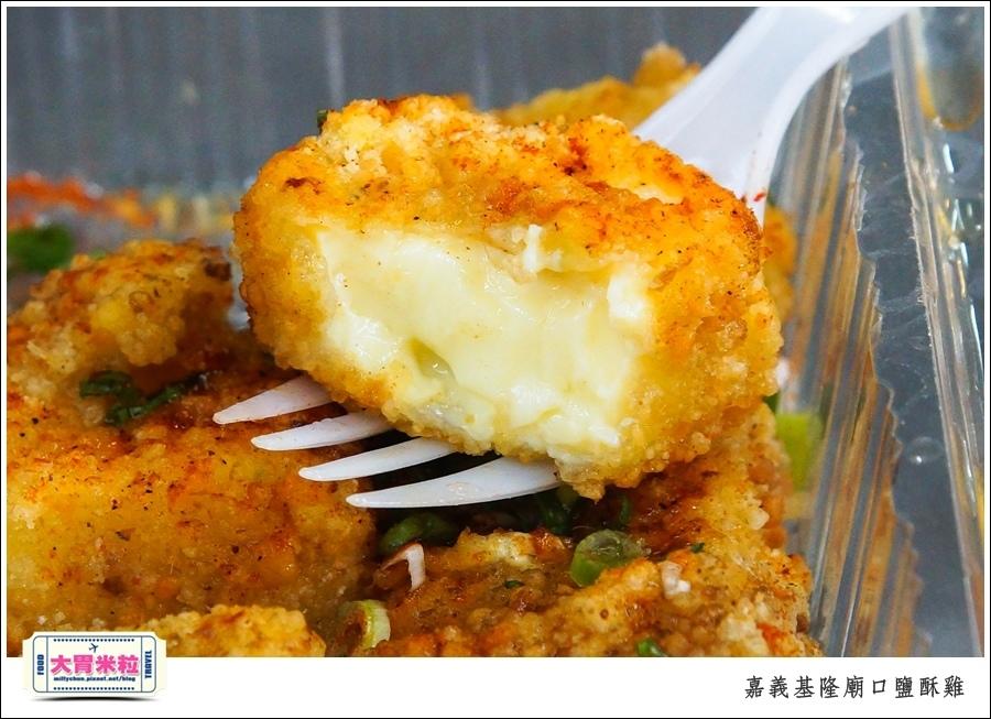 嘉義基隆廟口鹽酥雞推薦@嘉義市區必吃美食@大胃米粒00010051.jpg
