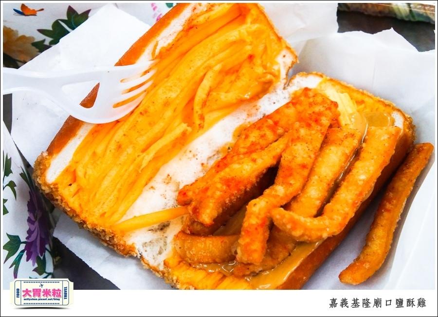 嘉義基隆廟口鹽酥雞推薦@嘉義市區必吃美食@大胃米粒00010056.jpg