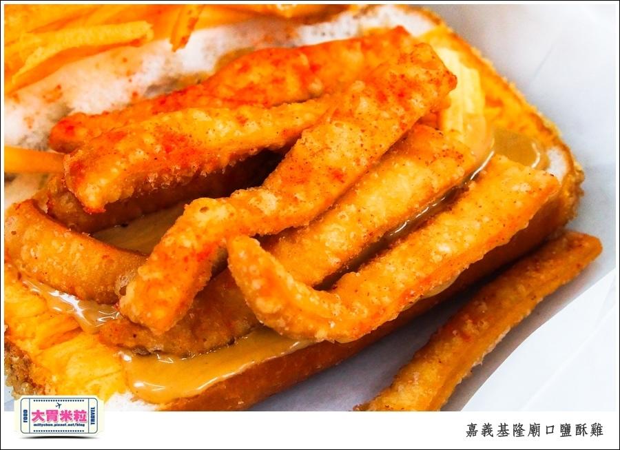 嘉義基隆廟口鹽酥雞推薦@嘉義市區必吃美食@大胃米粒00010057.jpg