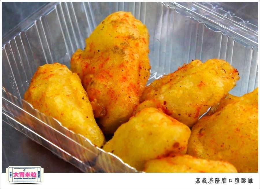 嘉義基隆廟口鹽酥雞推薦@嘉義市區必吃美食@大胃米粒00010059.jpg