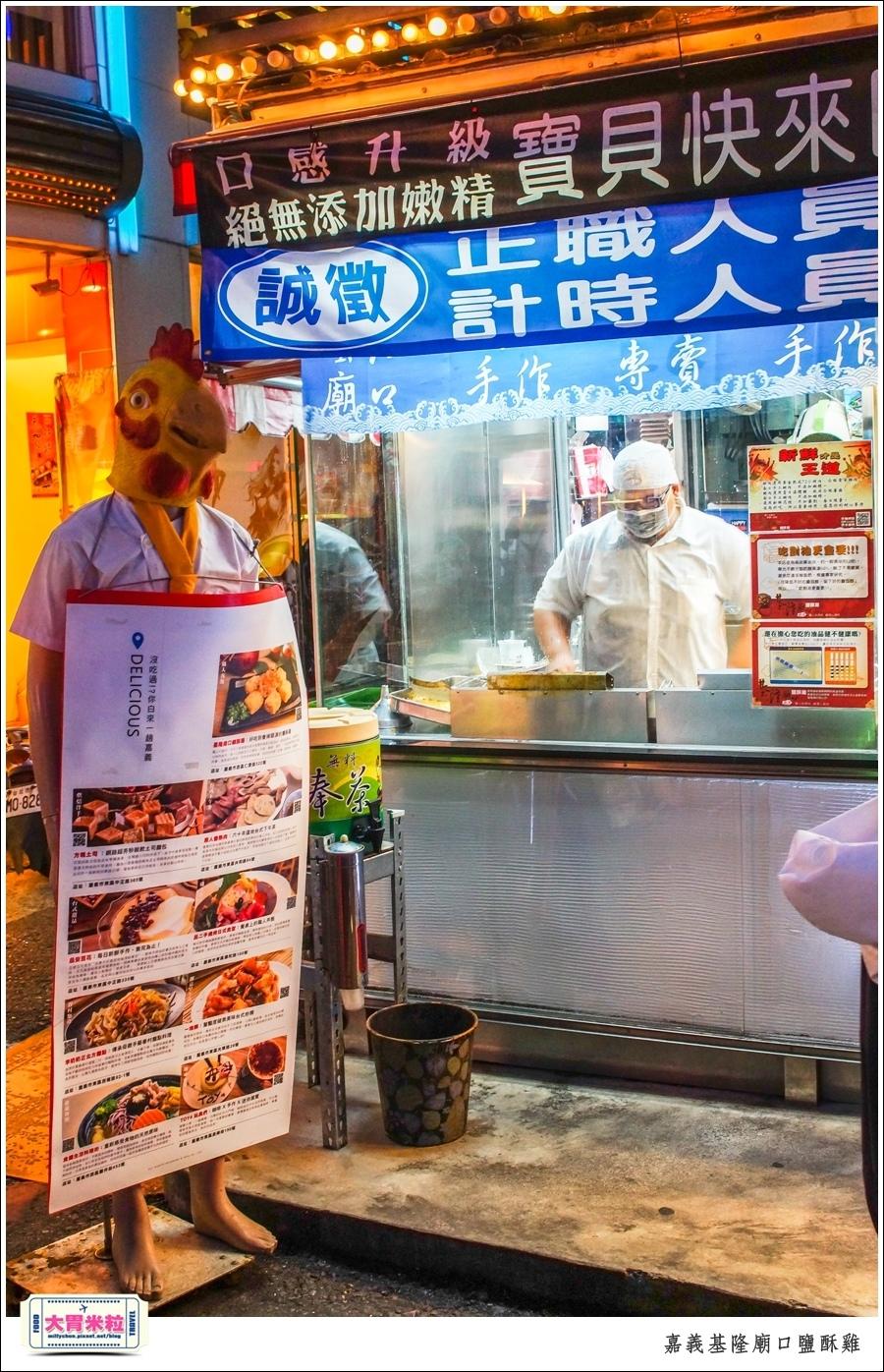 嘉義基隆廟口鹽酥雞推薦@嘉義市區必吃美食@大胃米粒00010061.jpg