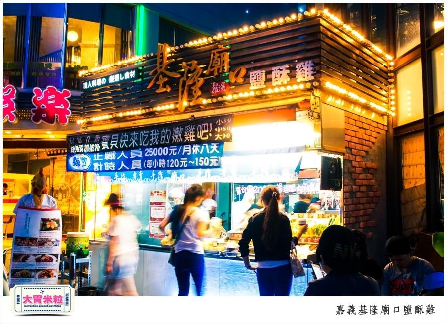 嘉義基隆廟口鹽酥雞推薦@嘉義市區必吃美食@大胃米粒00010062.jpg