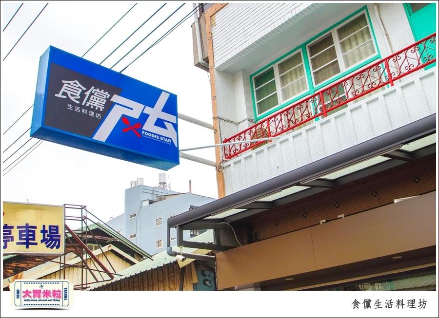 嘉義食儻生活料理坊@嘉義蘭丼街美食@大胃米粒0002.jpg