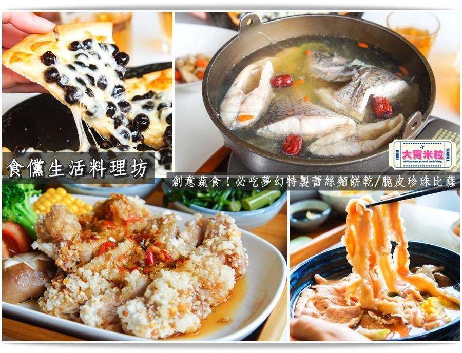嘉義食儻生活料理坊@嘉義蘭丼街美食@大胃米粒0064.jpg