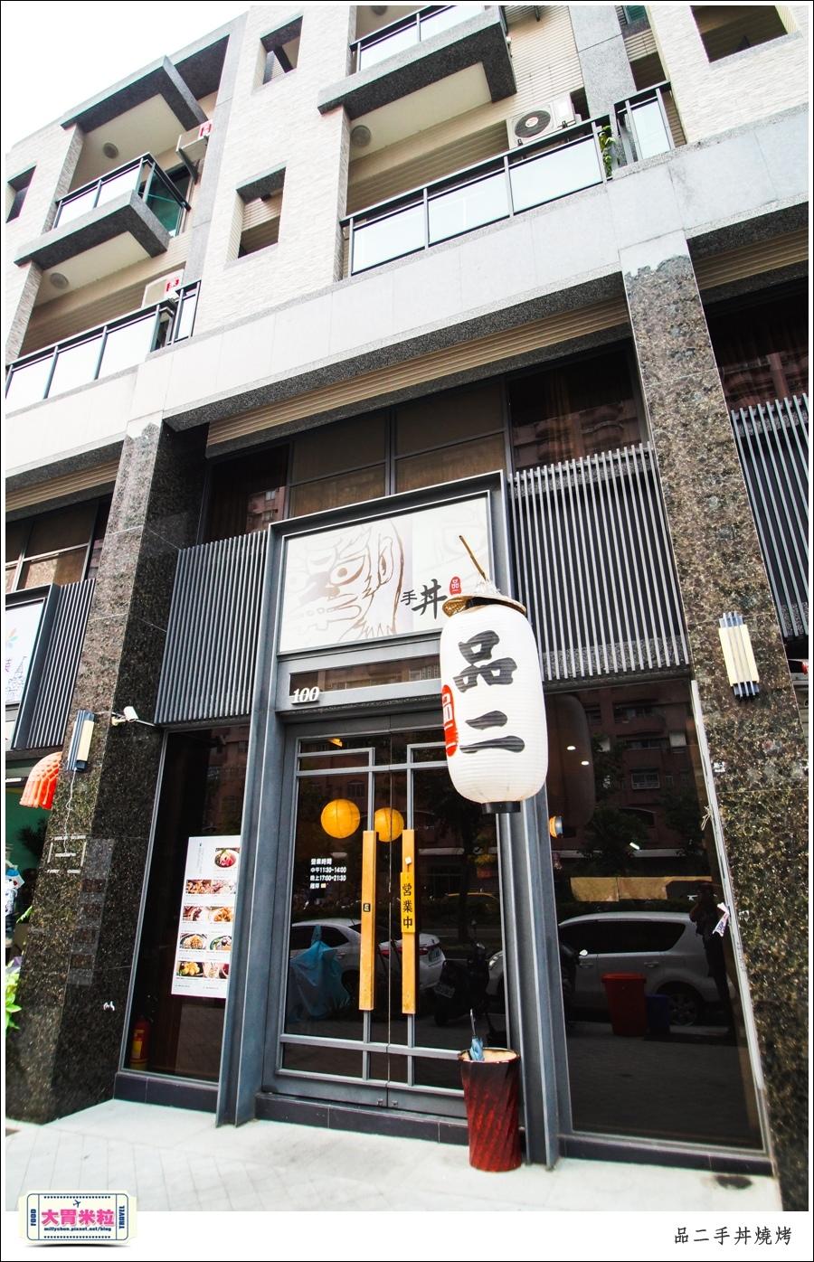 嘉義品二手丼燒烤@嘉義日式料理推薦@大胃米粒0001.jpg