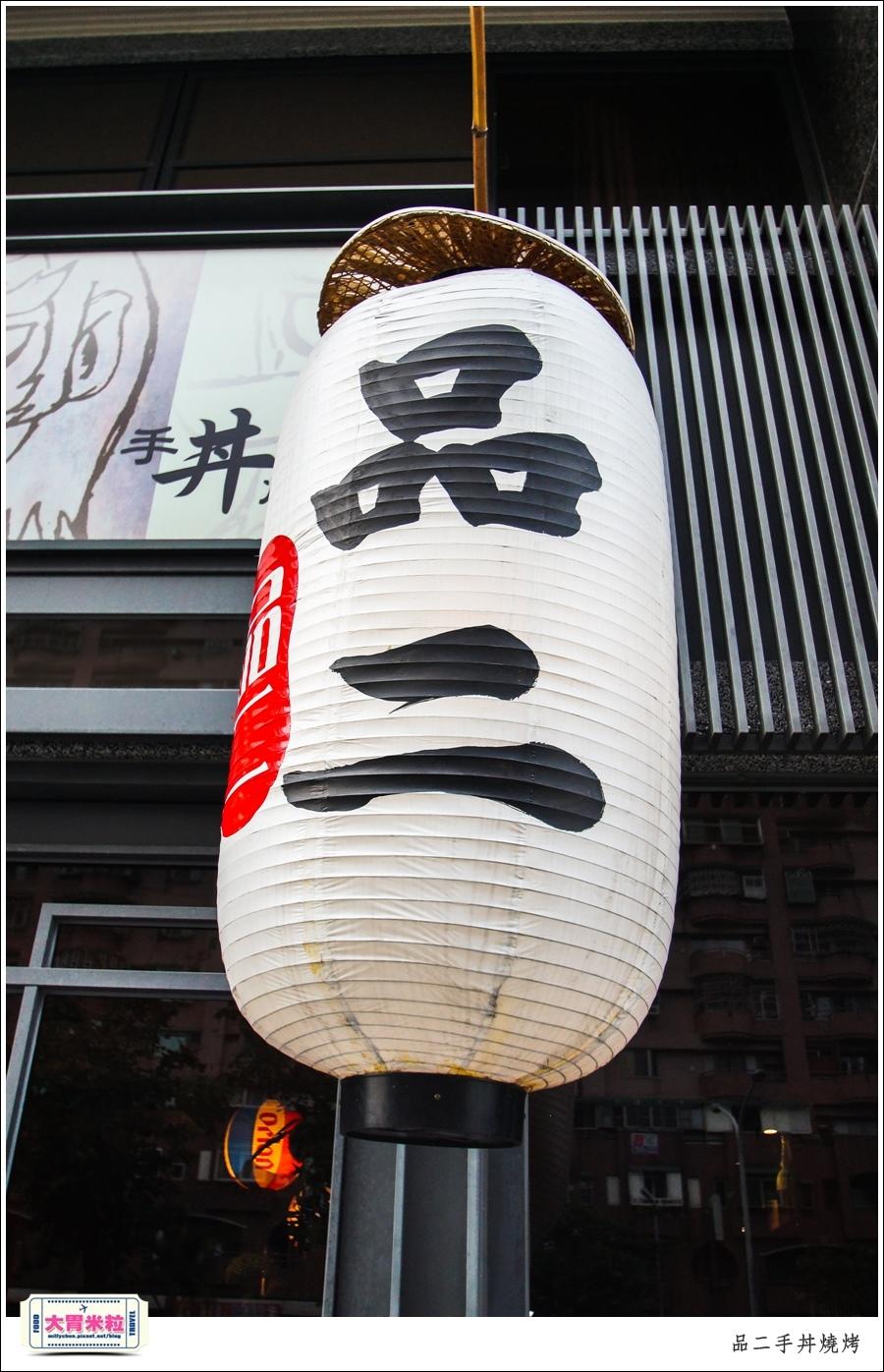 嘉義品二手丼燒烤@嘉義日式料理推薦@大胃米粒0003.jpg