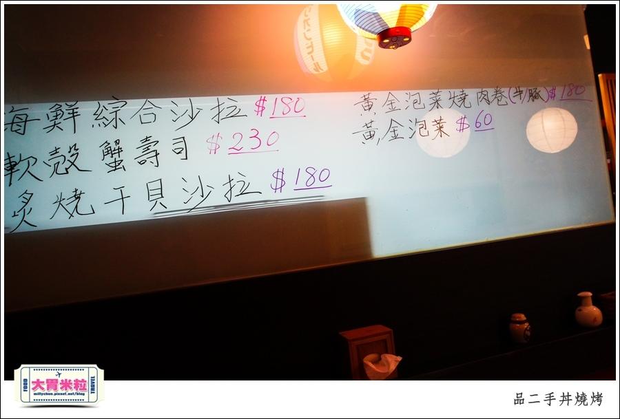 嘉義品二手丼燒烤@嘉義日式料理推薦@大胃米粒0009.jpg