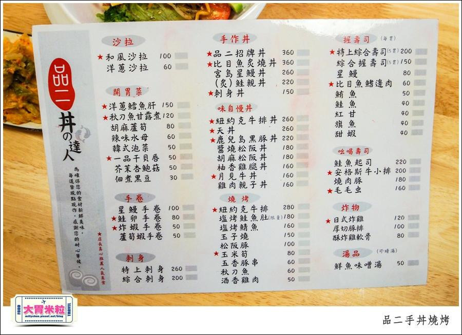 嘉義品二手丼燒烤@嘉義日式料理推薦@大胃米粒0017.jpg