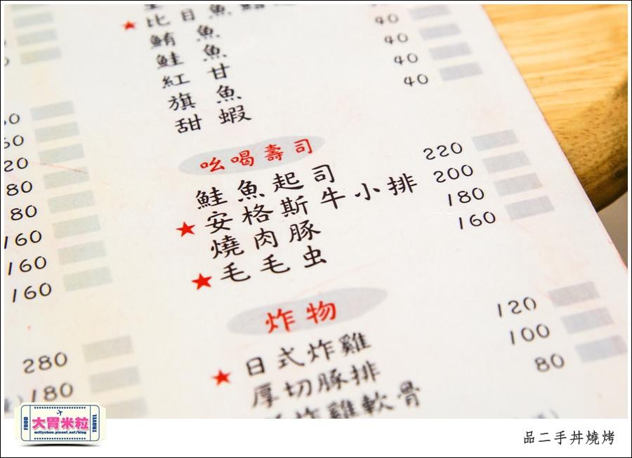 嘉義品二手丼燒烤@嘉義日式料理推薦@大胃米粒0018.jpg