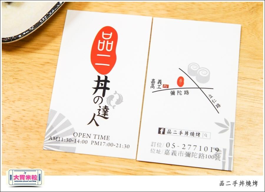 嘉義品二手丼燒烤@嘉義日式料理推薦@大胃米粒0066.jpg