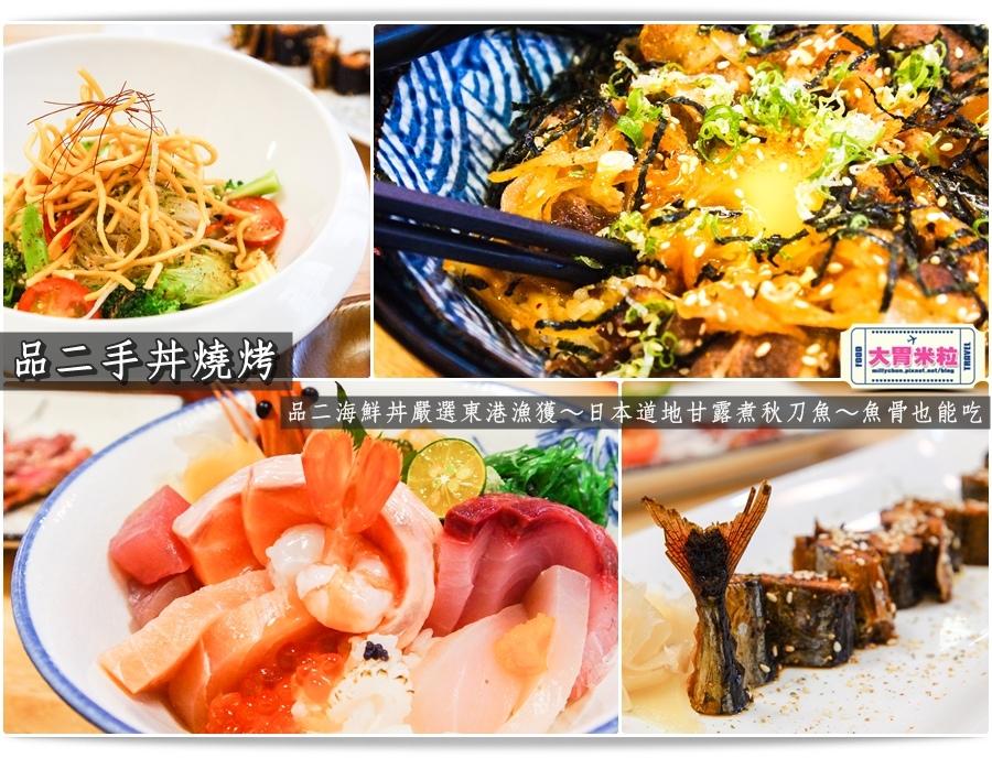 嘉義品二手丼燒烤@嘉義日式料理推薦@大胃米粒0067.jpg