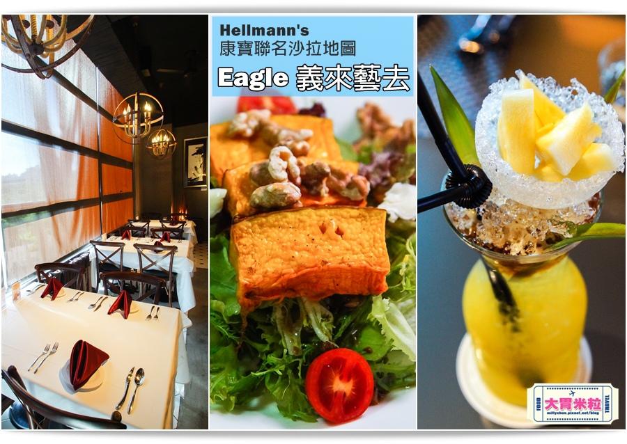 Hellmann's 康寶美玉白汁全台美味沙拉之旅xEAGLE 義來藝去義法餐廳@高雄義法餐廳推薦@大胃米粒0067.jpg