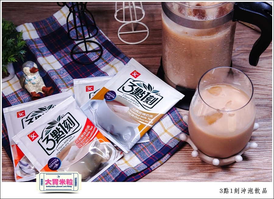 3點1刻奶茶沖泡包推薦@台灣必買伴手禮推薦@大胃米粒0014.jpg