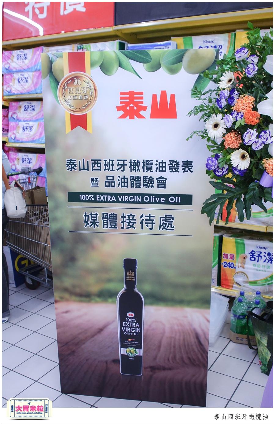 泰山西班牙橄欖油推薦@橄欖油料理@大胃米粒0001.jpg