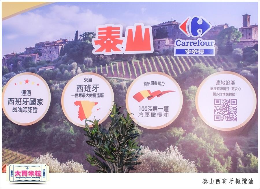 泰山西班牙橄欖油推薦@橄欖油料理@大胃米粒0010.jpg
